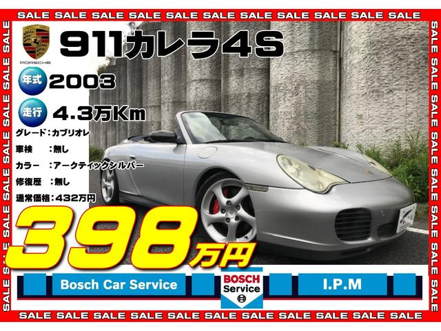 ポルシェ 911カレラ4Sカブリオレ ティプトロS 車高調 左ハンドル