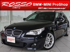 BMW525iツーリング Mスポーツパッケージ プッシュスタート