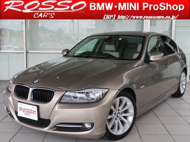BMW 3シリーズ 320i エクセレンスエディション 限定車 ベージュレザーシート 17インチアルミ HDDナビ シートヒーター