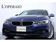 アルピナ D4ビターボ クーペ 1オーナー 有償カラー ハーマンカードン