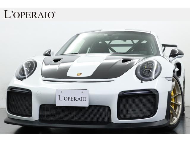 ポルシェ 911 911GT2 RS ヴァイザッハPKG オプション総額約550万  フロントリフトシステム BOSEサラウンドサウンドシステム ブラックレザーインテリアパッケージ バックモニターホワイトクロノダイヤル