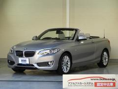BMW220iカブリオレ ラグジュアリー 保証継承可