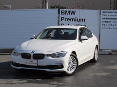 BMW320d ラグジュアリー全国2年保証付デモカー レザーシート