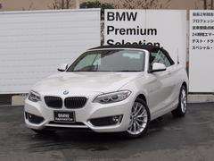 BMW220iカブリオレ ラグジュアリーレザーシート全国1年保証付