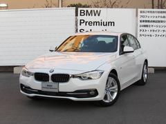 BMW320dスポーツ全国2年保証付 ACCパドルシフト