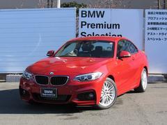 BMW220iクーペ スポーツ全国1年保証付1オナ禁煙車