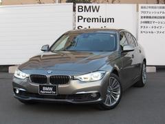 BMW330iラグジュアリーレザーシートACC全国1年保証付