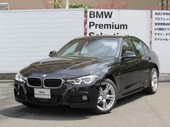 BMW320d MスポーツACCパドルシフト全国2年保証付