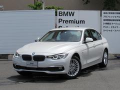 BMW320dラグジュアリーデモカー使用車レザーシート全国2年保証