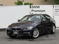 BMW320iラグジュアリーレザーシートACC全国1年保証付