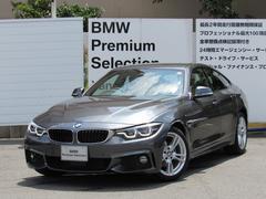BMW420iグランクーペMスポーツ弊社デモカーACC全国2年保証