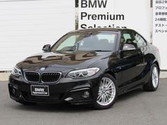 BMW220iクーペ Mスポーツクルコン全国1年保証付禁煙車