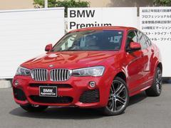 BMW X4xDrive 28i Mスポーツレザーシート全国1年保証付