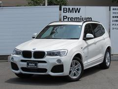 BMW X3xDrive 20d Mスポーツサンルーフ全国1年保証付