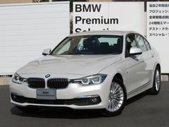 BMW320d ラグジュアリーデモカー使用車ACC全国2年保証付
