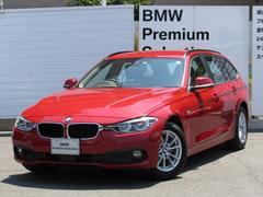 BMW320dツーリング弊社デモカー使用車ACC全国2年保証付