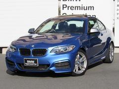 BMWM235iクーペ サンルーフ レザーシート全国1年保証
