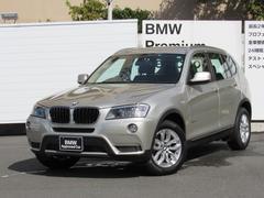 BMW X3xDrive 20d ブルーパフォーマンスハイライン