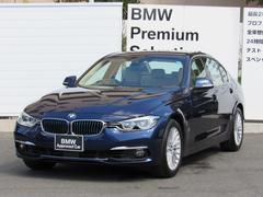 BMW330eラグジュアリー弊社デモカー使用ACC全国1年保証