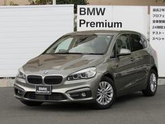 BMW218iアクティブツアラー ラグジュアリーACC全国1年保証