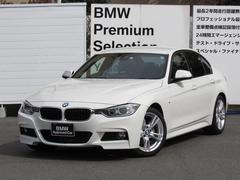 BMW320d Mスポーツ全国1年保証付 1オナ 禁煙車