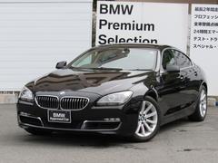 BMW640iグランクーペサンルーフ 全国1年保証付  1オナ