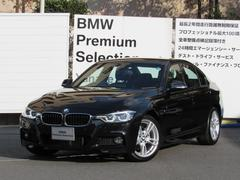 BMW320i Mスポーツ 弊社レンタカー登録車 全国2年保証付
