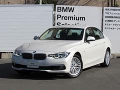 BMW318i ラグジュアリーレンタカー登録車全国2年保証