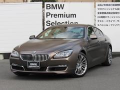 BMW650iグランクーペ INDIVIDUAL 全国1年保証付