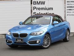 BMW220iカブリオレ ラグジュアリーレザークルコン全国1年保証