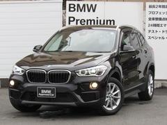 BMW X1sDrive 18iコンフォートPKG全国1年保証付 1オナ