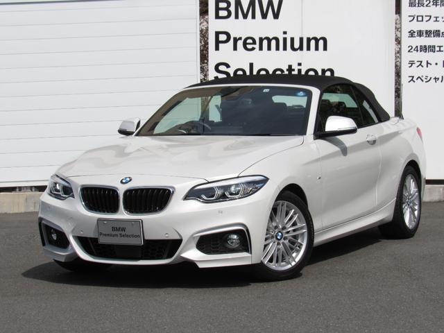 BMW 220iカブリオレMスポーツ元弊社試乗車ACC全国2年保証