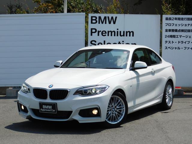 BMW 220iクーペMスポーツ約1.5万キロ以内全国1年保証
