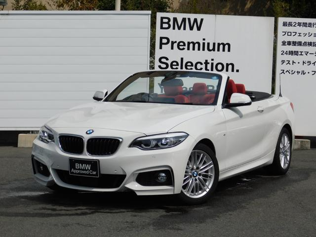 BMW 220iカブリオレMスポーツ赤レザーACC全国1年保証付
