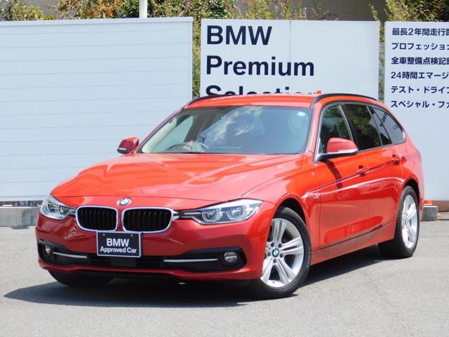 BMW 320dツーリング スポーツACCパドルシフト全国1年保証
