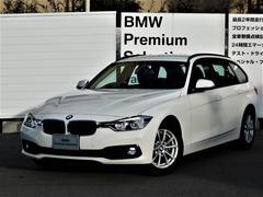 BMW320dツーリング 元弊社試乗車ACC全国2年保証