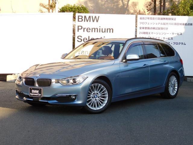 BMW 3シリーズ 320dツーリング ラグジュアリー ワンオーナー・ACC・茶レザー17AW・電動リアゲート
