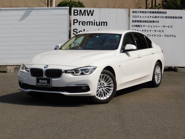 BMW 3シリーズ 320d ラグジュアリー アクティブクルーズコントロール・シートヒーター・17インチAW
