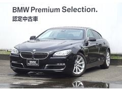 BMW640iグランクーペ ブラックレザー ガラスサンルーフ