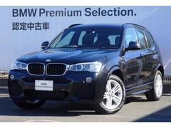 BMW X3xDrive 20d Mスポーツ Dアシスト 地デジ