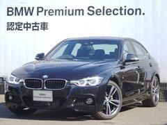 BMW320d Mスポーツ ダイナミックスポーツPkg ACC