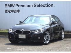 BMW320i Mスポーツ アクティブクルーズC Dアシスト