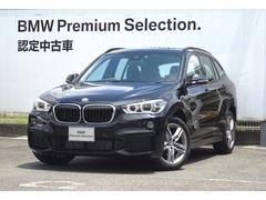 BMW X1xDrive 18d Mスポーツ アドバンスドASPkg