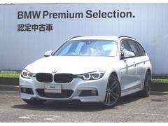 BMW318iツーリング Mスポーツ エディションシャドー CFA