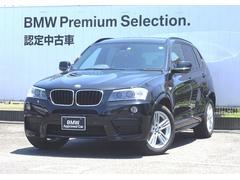 BMW X3xDrive 20d Mスポーツ ブラックレザー 地デジ