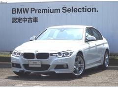 BMW320i Mスポーツ アクティブクルーズC リアビューカメラ