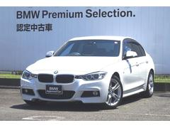BMW320d Mスポーツ アクティブクルーズC リアビューカメラ