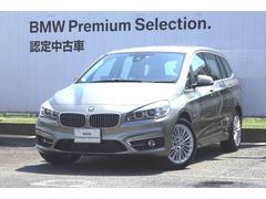 BMW220iグランツアラー ラグジュアリー アクティブクルーズC