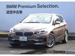 BMW218dアクティブツアラー ラグジュアリー アクティブCC