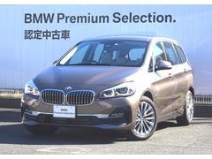 BMW218dグランツアラー ラグジュアリー オイスターレザー